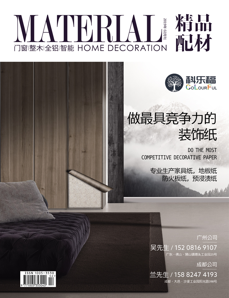 配材2019年2月刊