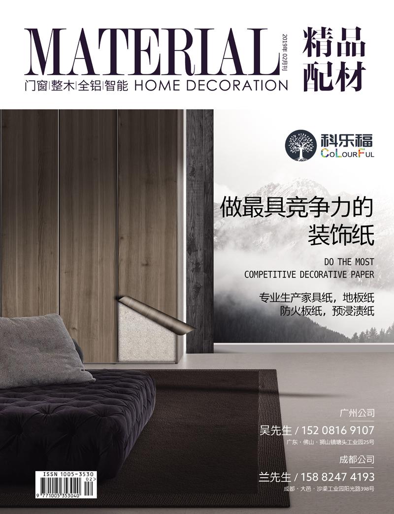 配材2019年3月刊