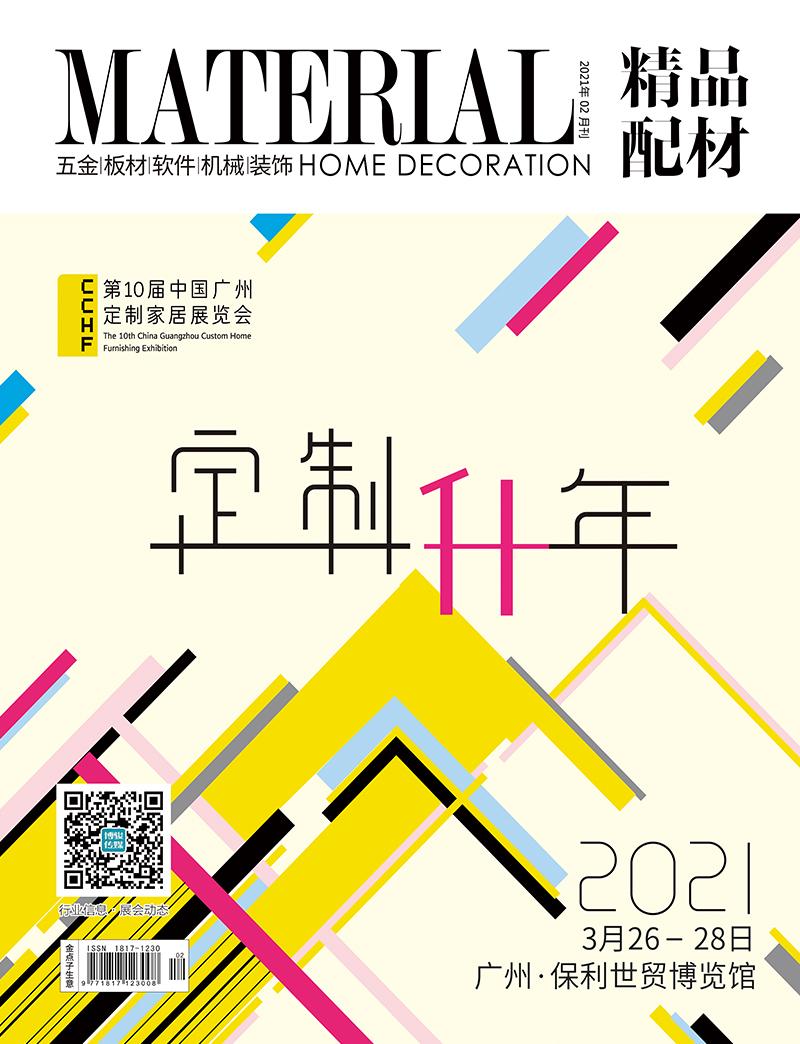 配材2021年2月刊