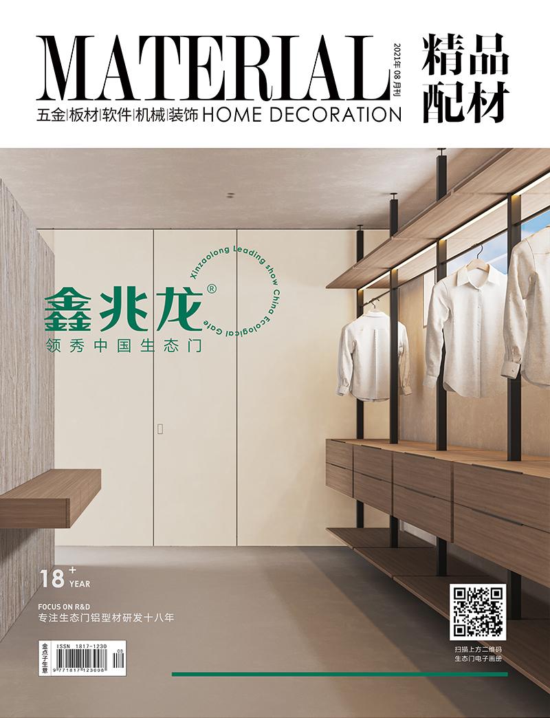 配材2021年8月刊