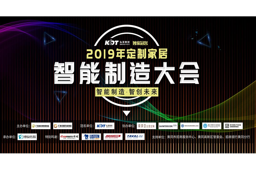 """【预告】2019 年定制家居智能制造大会开幕在即:索菲亚""""裸""""给你看"""