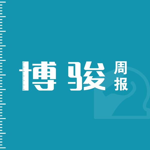 【周报】中国定制家居行业最鲜资讯(8月26日-9月1日)