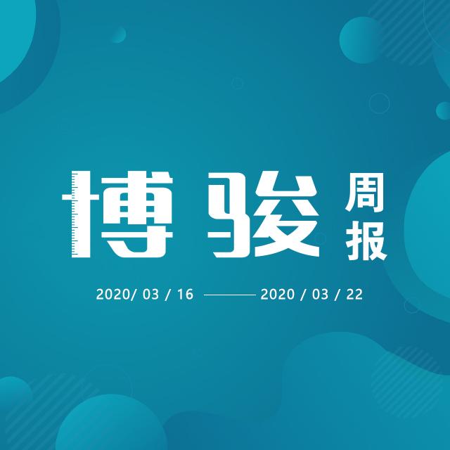 【周报】中国定制家居行业最鲜资讯(3月16-22日)