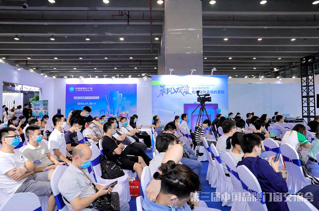 【关注】2020第三届中国品牌门窗交流大会促进行业思考