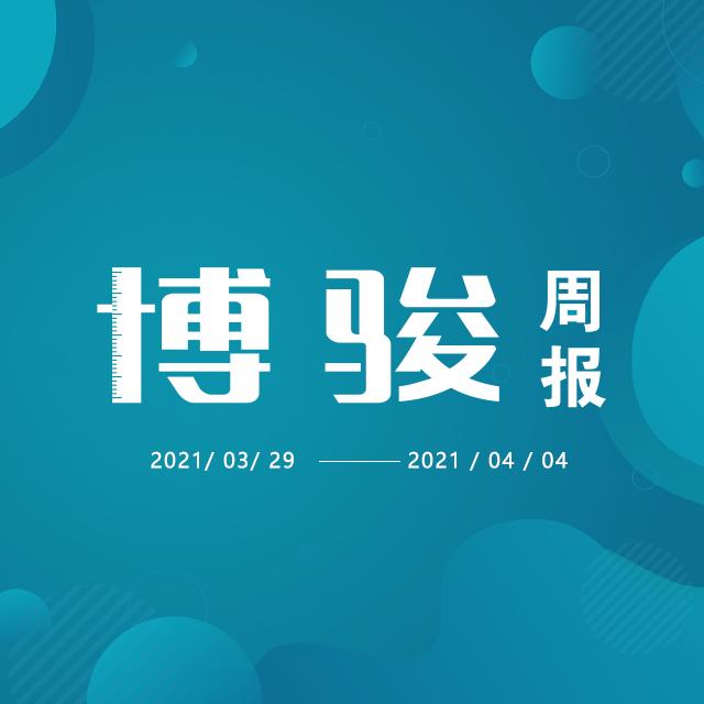 【周报】中国定制家居行业最鲜资讯(3月29日-4月4日)