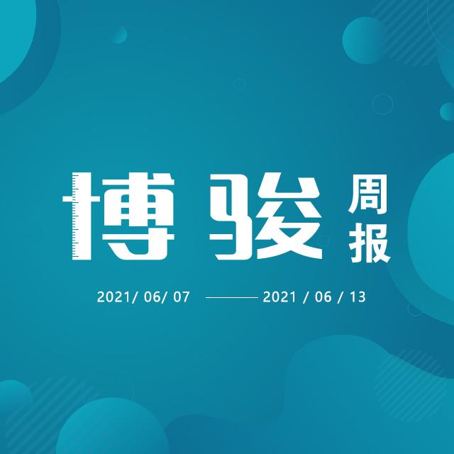 【一周速报】刘绍喜终身禁入证券市场 | 44家A股上市家