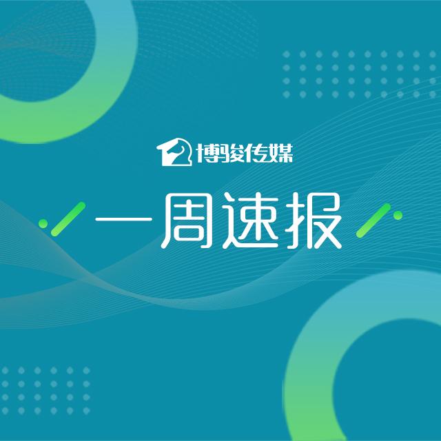 【一周速报】居然、红星战略合作   敏华投资那库占股7