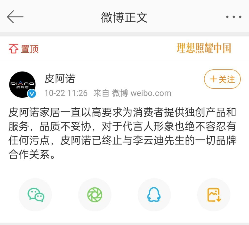 出事14个小时后,皮阿诺宣布与李云迪终止合作!