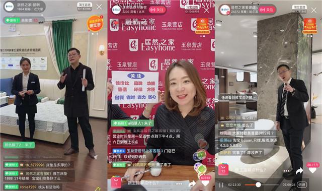 """【聚焦】居然之家3・15――店长秒变""""网红主播"""" 助力家居品牌线上带货"""