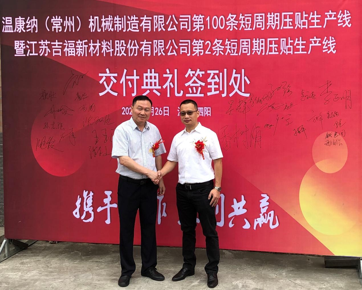 【资讯】温康纳(常州)第100条短周期压贴生产线交付典礼在泗阳盛大举行