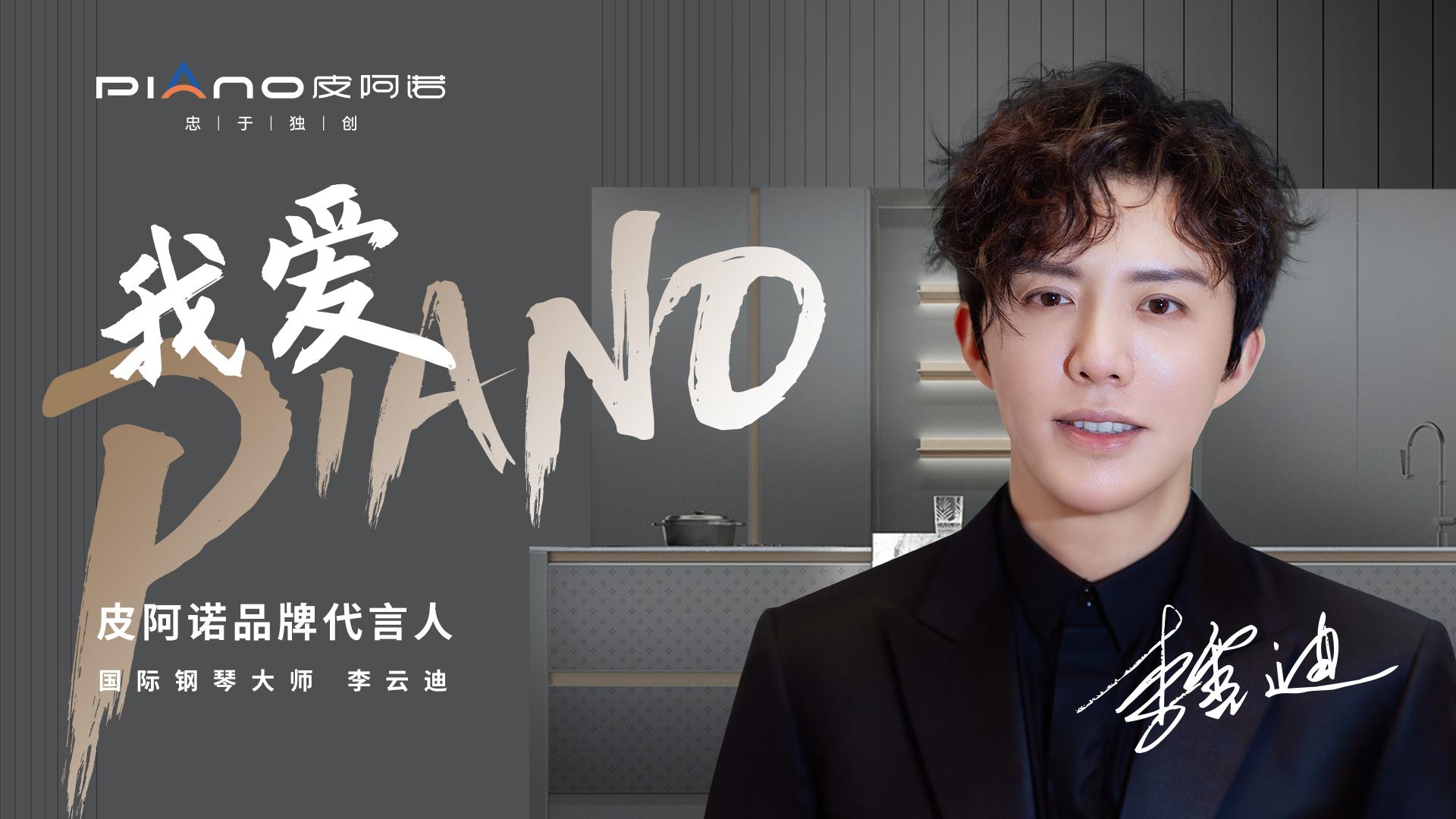 【官宣】皮阿诺携手国际钢琴王子李云迪开启独创新篇章