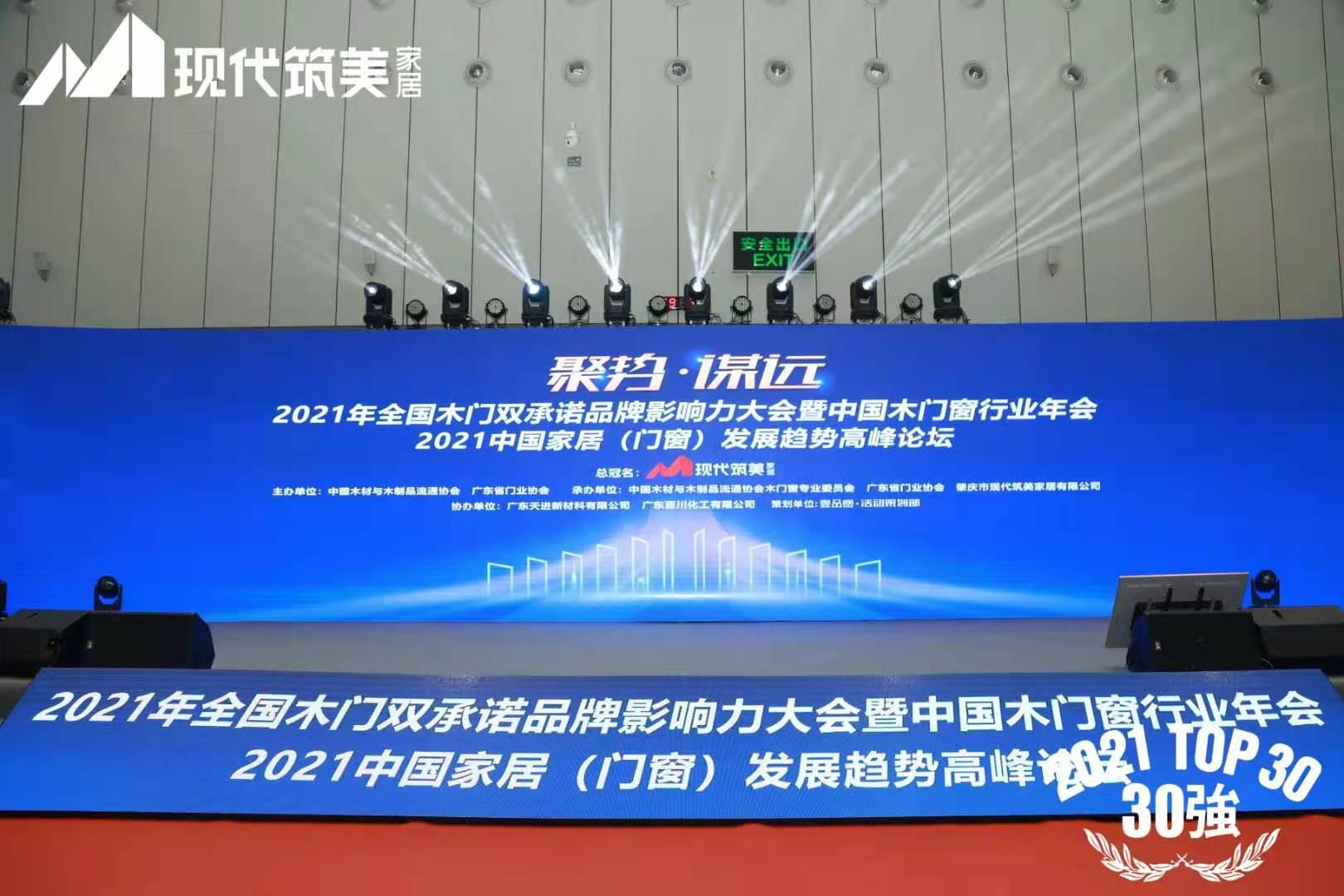 【资讯】 聚势・谋远丨2021年全国木门双承诺品牌影响力大会暨中国木门窗行业年会在广东佛山成功召开