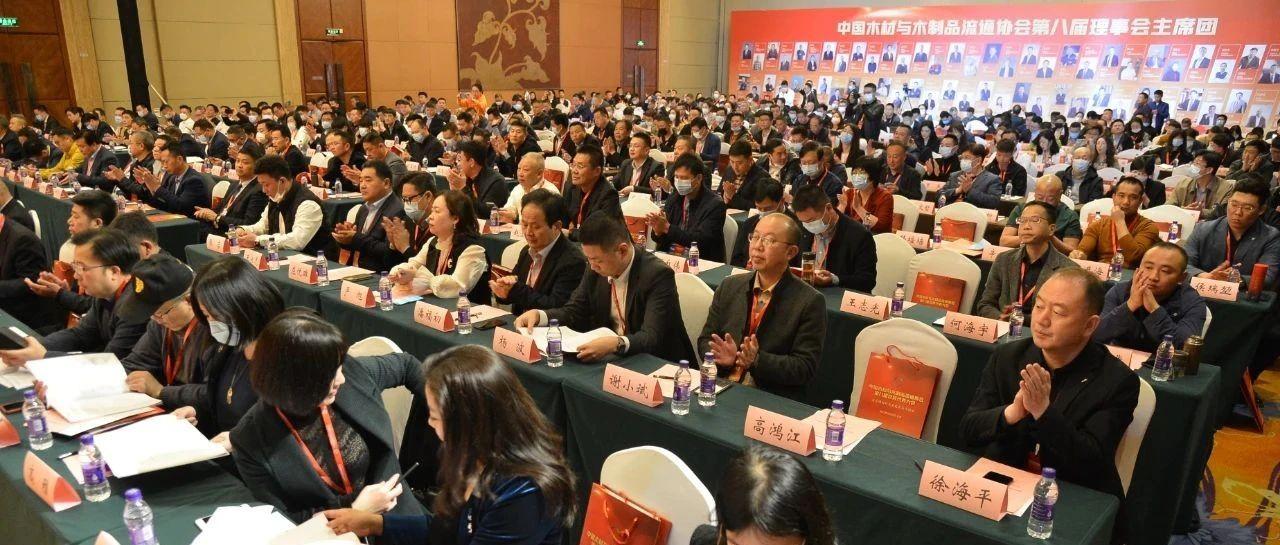 【资讯】中国木材与木制品流通协会第八届会员代表大会在京成功召开
