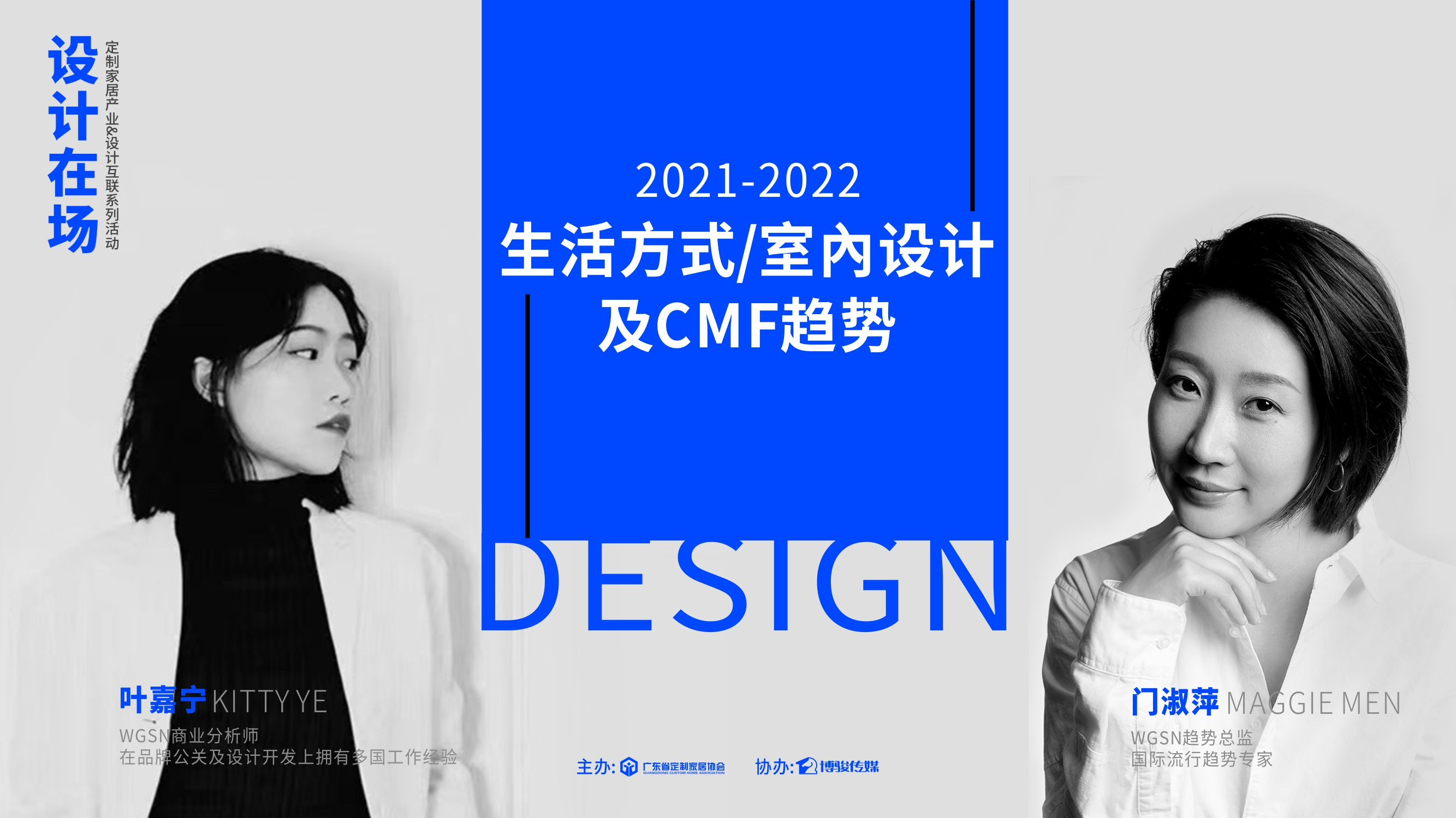 【关注】2021-2022家居空间及产品设计趋势