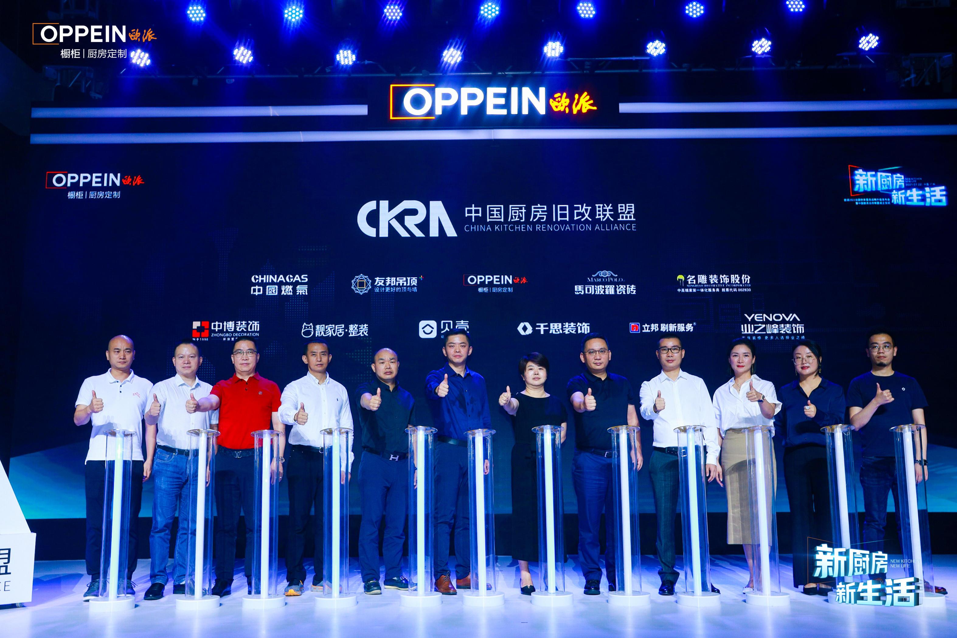 欧派2021旧厨焕新战略全新升级!成立中国厨房旧改联盟发起厨房改造新革命