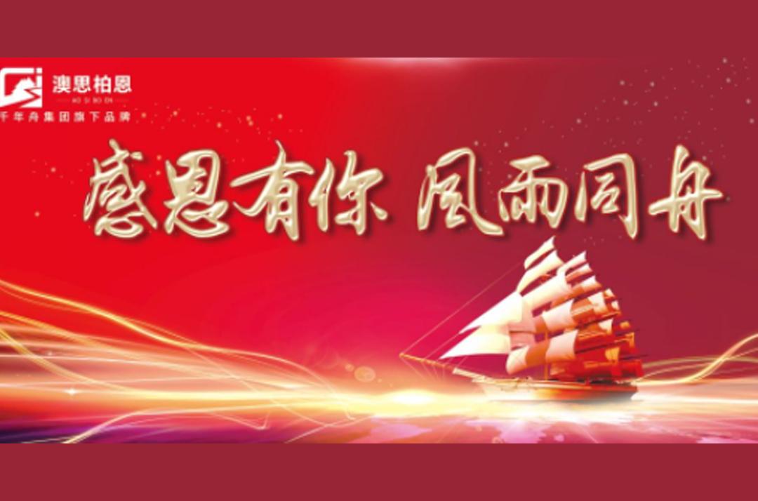 【预告】澳思柏恩&阳光保险战略签约暨核心客户峰会即将召开