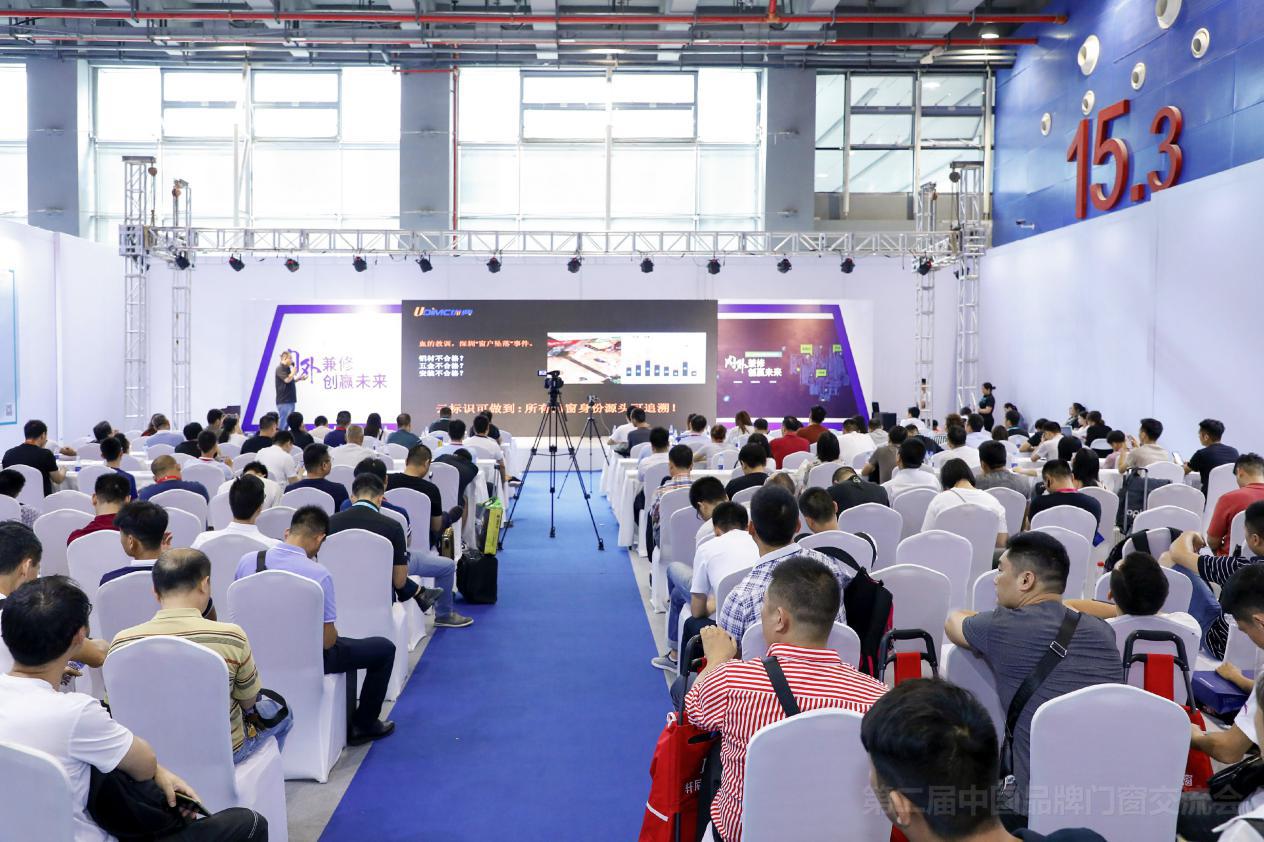 第二届中国品牌门窗交流会 门窗行业新零售之路