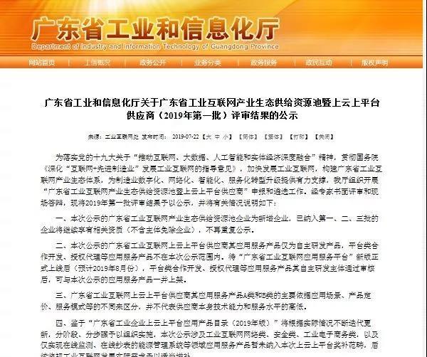 凡象科技再入选广东省工业互联网上云上平台供应商