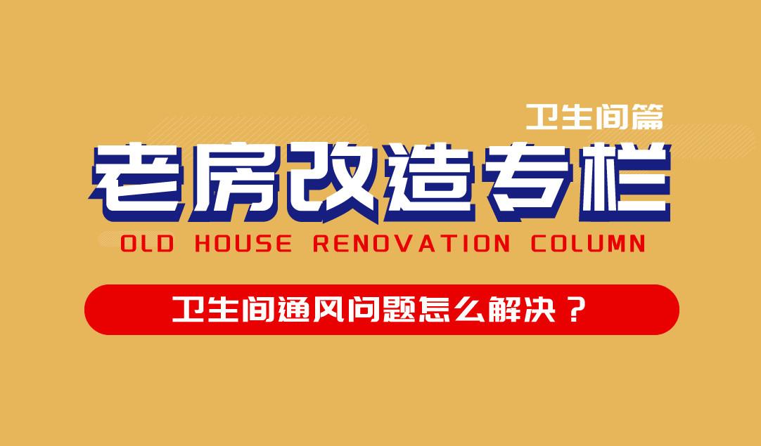 【老房改造专栏】卫生间通风问题怎么解决?