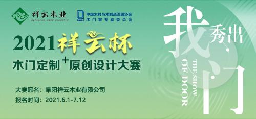 """【通知】关于举办2021""""祥云杯""""木门定制+原创设计大赛"""