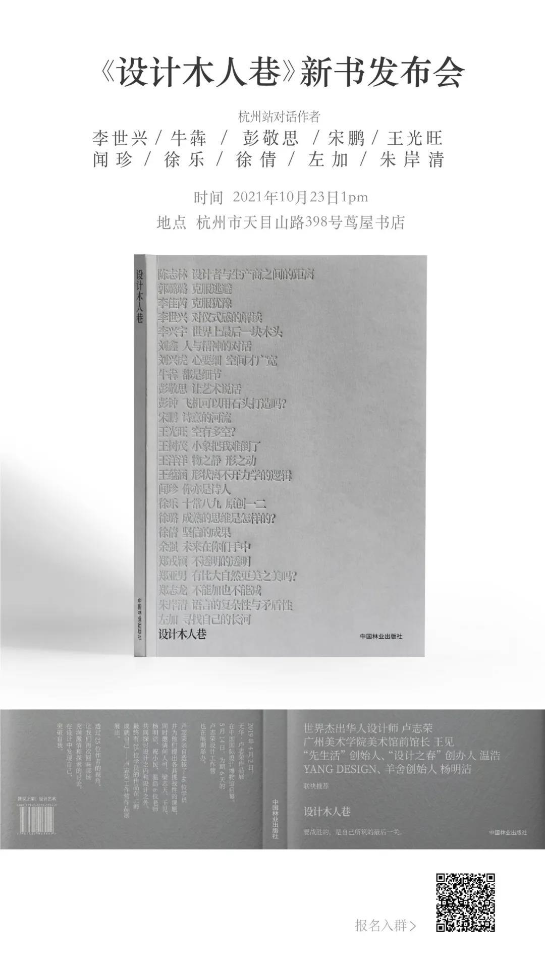 杭州茑屋书店新书发布 |《设计木人巷》