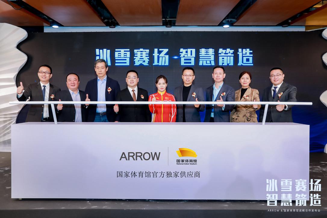 ARROW箭牌家居助力国家体育馆智慧升级,以科技实力打造