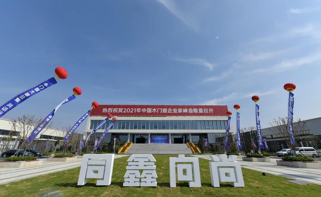 匠心传承,智尚未来――2021年中国木门窗企业家峰会暨