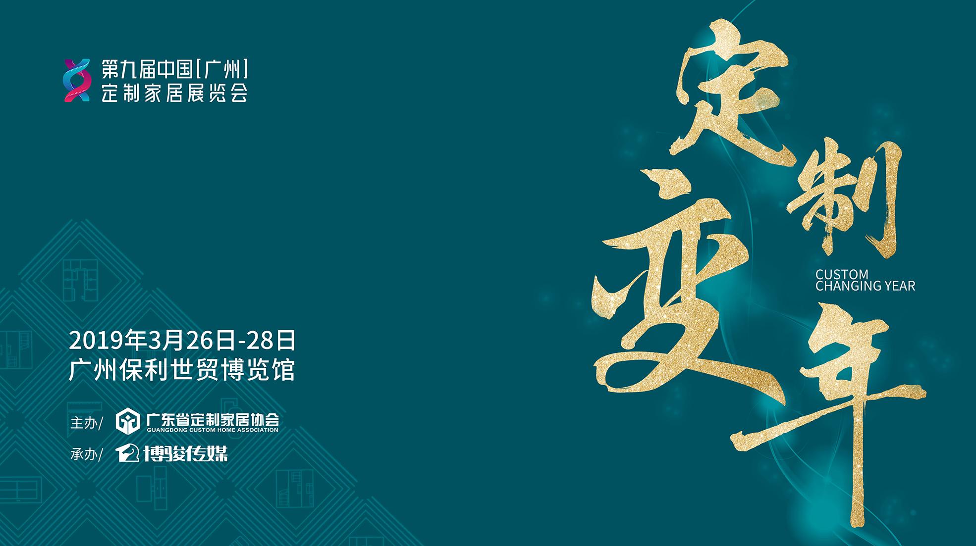 【展讯】广州定制家居展看点剧透④:8大主题活动,总有