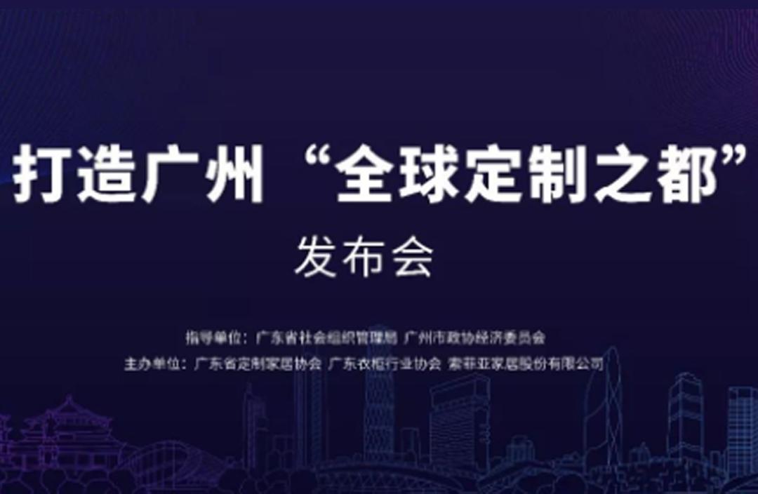 """【展讯】广州定制家居展亮点剧透⑥:广州打造""""全球定"""