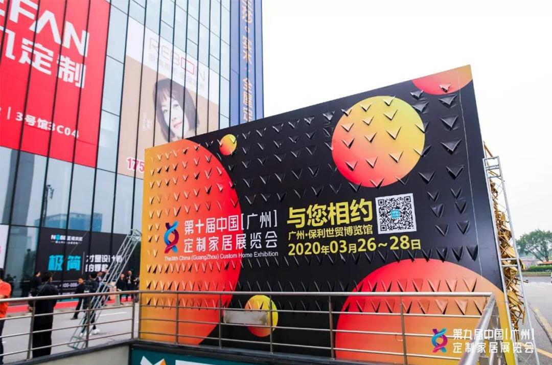 【展讯】广州定制家居展:悄无声息地,招展进度已完成
