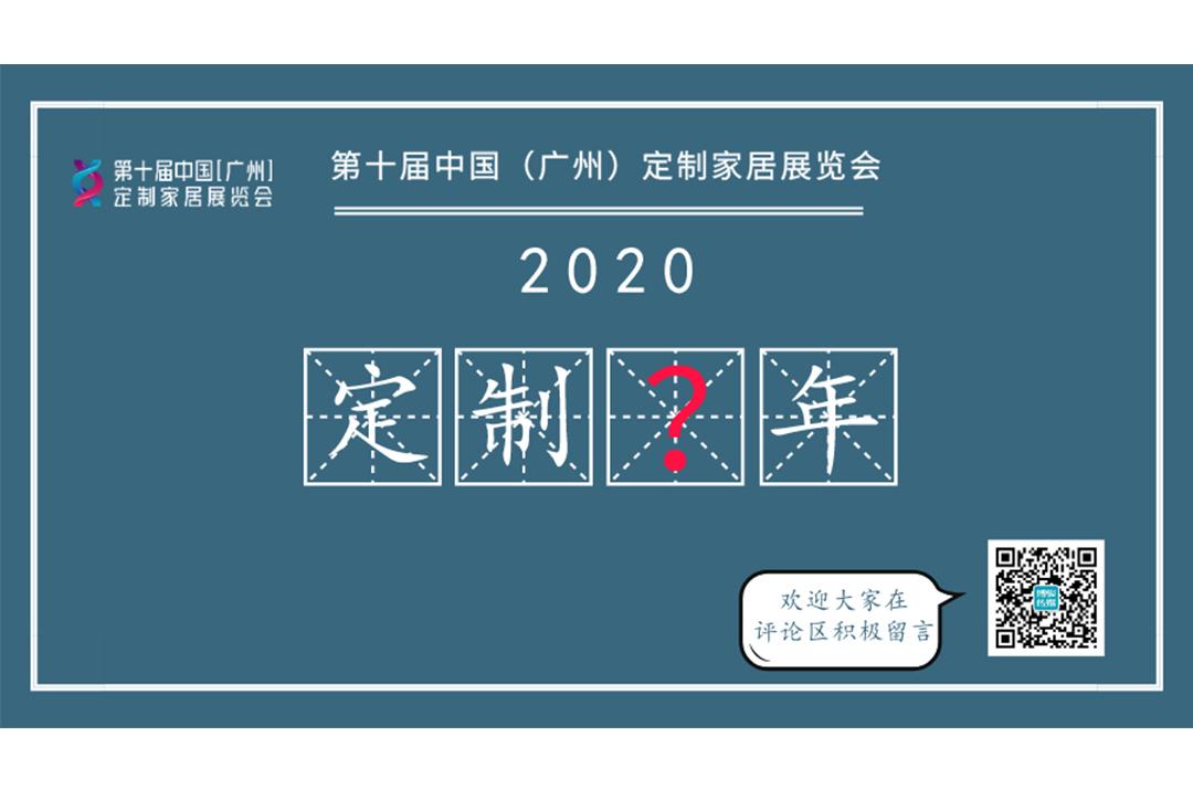 """【求助】你来给个建议――2019定制""""变""""年;2020应该"""