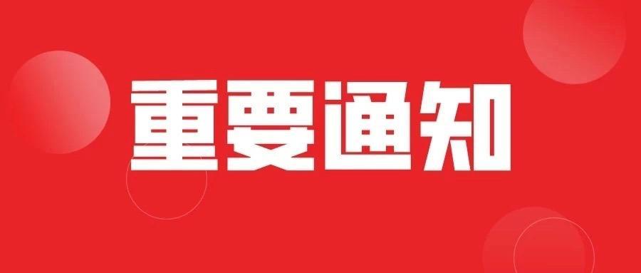 【通知】第十届中国(广州)定制家居展览会延期举办