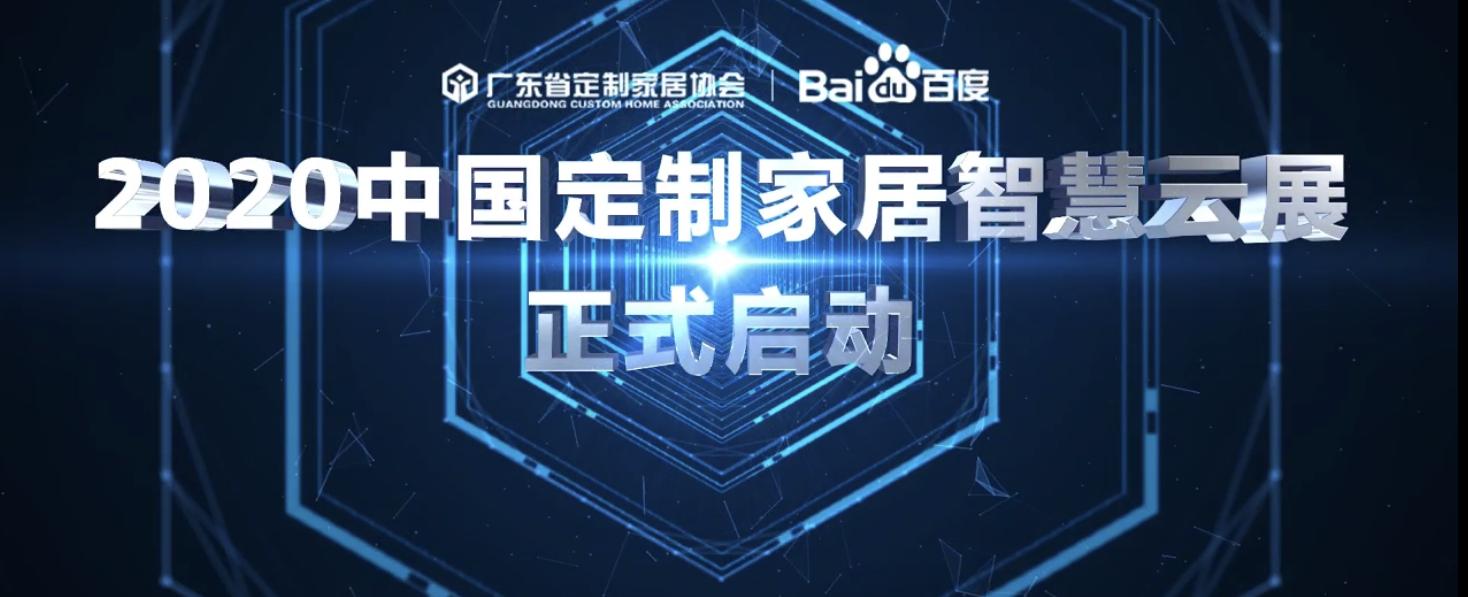 """【展讯】""""2020中国定制家居智慧云展""""6月28日9:00重磅"""