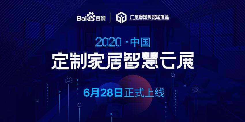 【展讯】2020中国定制家居智慧云展,今天正式上线啦!