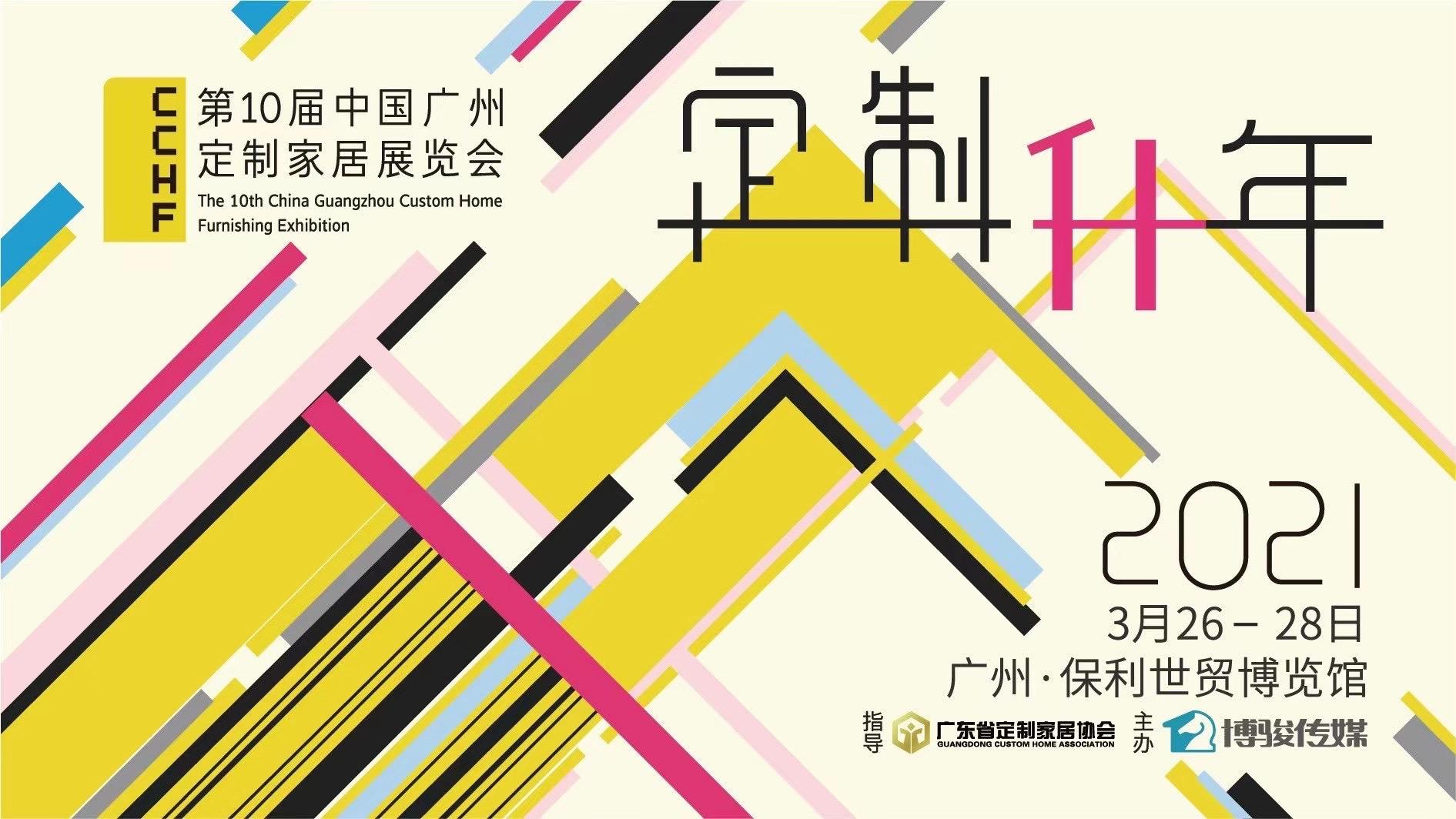 【展讯】第十届中国广州定制家居展览会规格升级,精彩