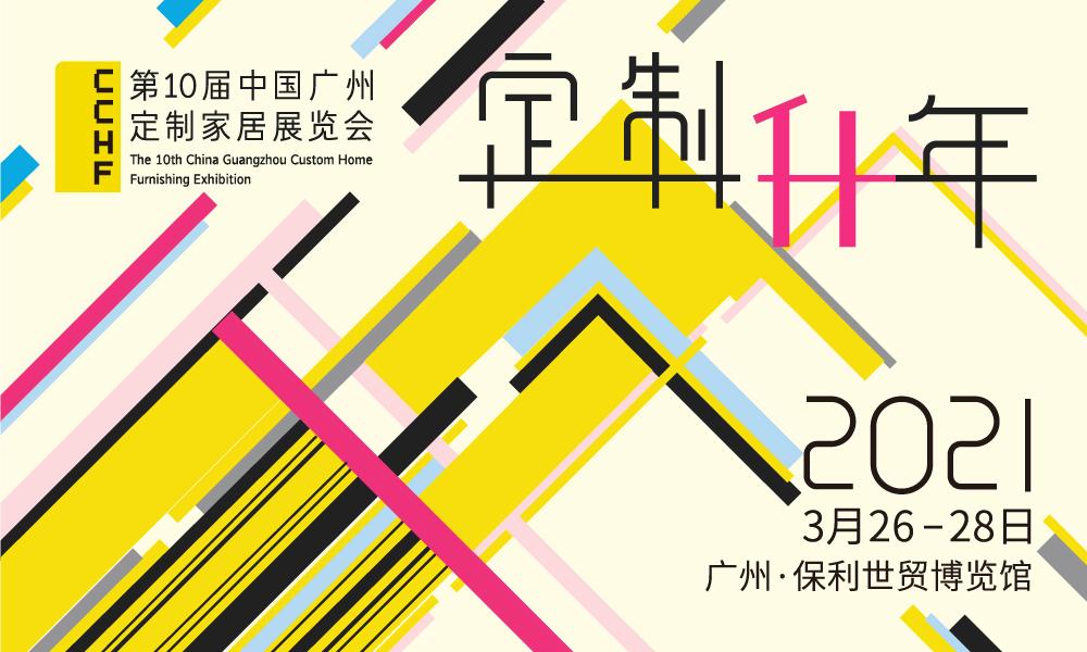 【展讯】倒计时8天,中国广州定制家居展同期活动预览,