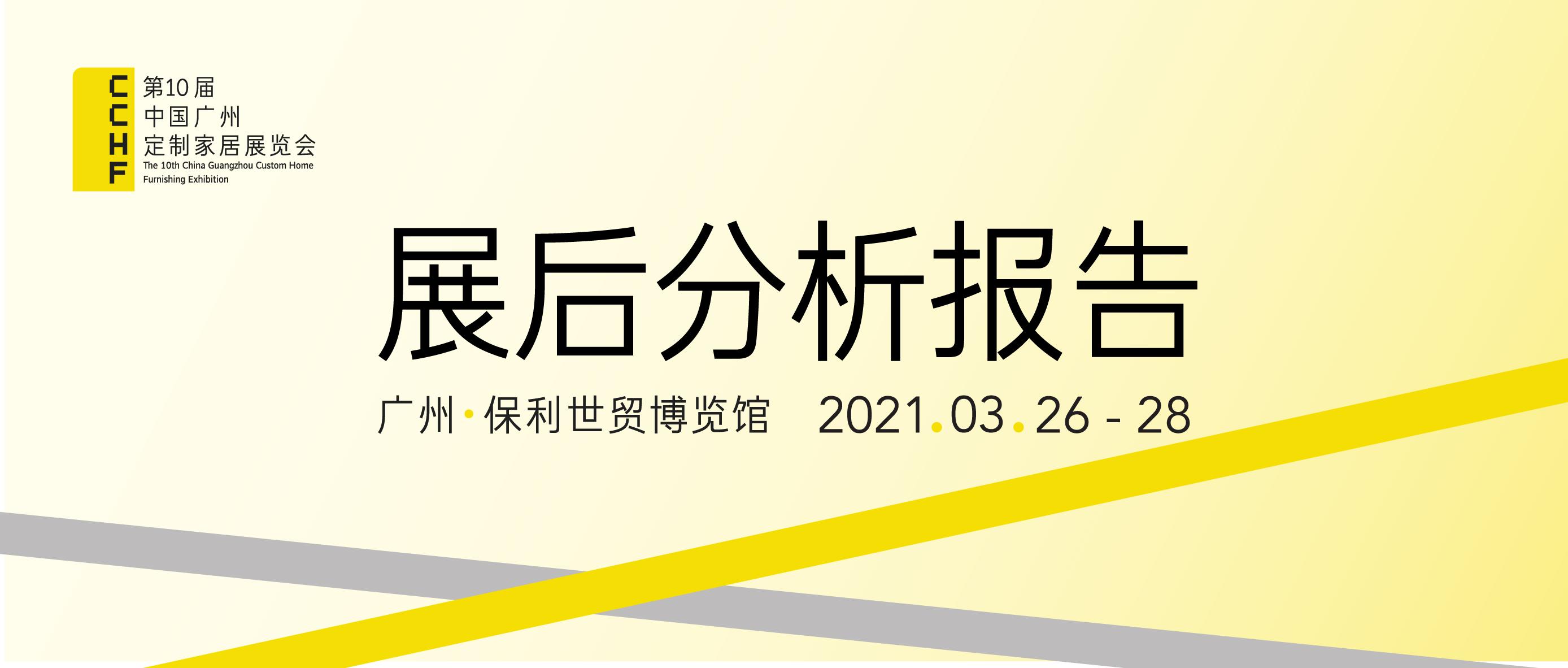 【展讯】再创新高!2021第十届中国广州定制家居展展后