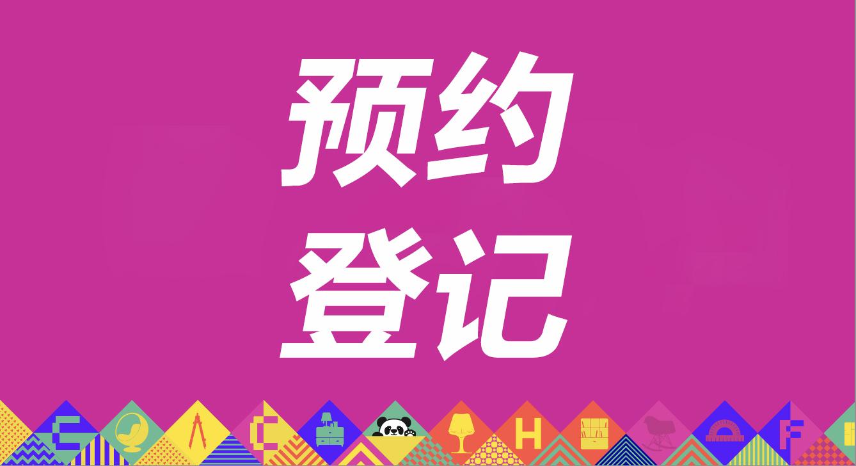 【预约登记指南】@所有人,2021中国(成都)定制家居展