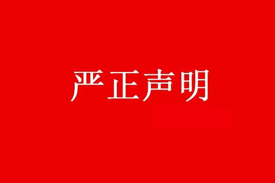 【辟谣】2021中国(成都)定制家居展取消?假的!11月